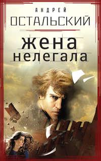 Книга Жена нелегала - Автор Андрей Остальский