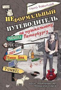 Купить книгу Неформальный путеводитель по музыкальному Петербургу, автора Сергея Владимирова