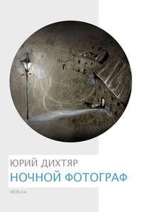 Купить книгу Ночной фотограф, автора Юрия Дихтяра