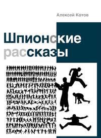 Купить книгу Шпионские рассказы (сборник), автора Алексея Котова