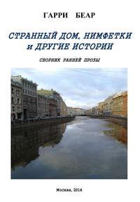 Купить книгу Странный дом, Нимфетки и другие истории (сборник), автора Гарри Беара