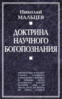 Купить книгу Доктрина научного богопознания, автора Николая Мальцева