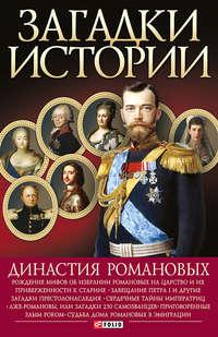 Купить книгу Династия Романовых, автора Валентины Скляренко