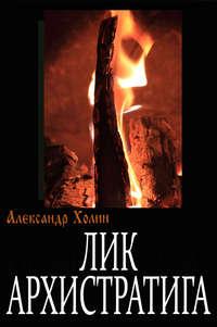 Купить книгу Лик Архистратига, автора Александра Холина