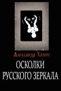 Купить книгу Осколки Русского зеркала, автора Александра Холина
