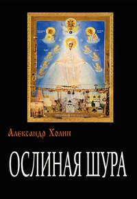 Купить книгу Ослиная Шура, автора Александра Холина