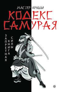 Купить книгу Кодекс самурая. Запретная книга Силы, автора Мастера Араши