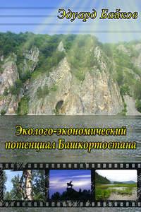 Купить книгу Эколого-экономический потенциал Башкортостана, автора Эдуарда Байкова