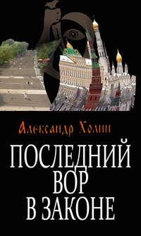 Купить книгу Последний вор в законе, автора Александра Холина