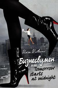 Купить книгу Бизнесвумен, или Tomorrow starts at midnight, автора