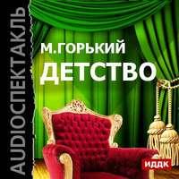 Купить книгу Детство (аудиоспектакль), автора Максима Горького