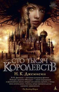 Купить книгу Сто Тысяч Королевств, автора Н. К. Джемисина