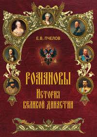 Книга Романовы. История великой династии - Автор Евгений Пчелов