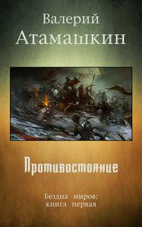 Купить книгу Противостояние, автора Валерия Атамашкина