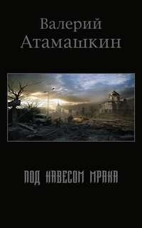 Купить книгу Под навесом мрака, автора Валерия Атамашкина