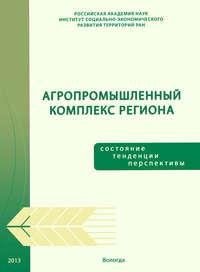 Агропромышленный комплекс региона: состояние, тенденции, перспективы