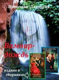 Купить книгу Вампир-дождь, автора Ярославы Лазаревой