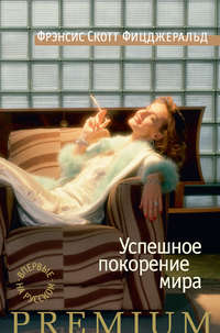 Успешное покорение мира (сборник)