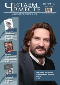 Купить книгу Читаем вместе. Навигатор в мире книг №02 (91) 2014, автора