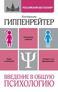 Купить книгу Введение в общую психологию: курс лекций, автора Юлии Гиппенрейтер
