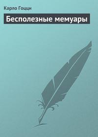 Купить книгу Бесполезные мемуары, автора Карло Гоцци