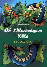 Купить книгу Об УЖаснейшем УЖе, автора Юрия Буковского