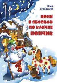 Купить книгу Пони в яблоках по кличке Пончик, автора Юрия Буковского