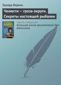 Купить книгу Челюсти – гроза округи. Секреты настоящей рыбалки, автора Эдуарда Веркина