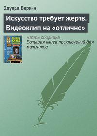 Купить книгу Искусство требует жертв. Видеоклип на «отлично», автора Эдуарда Веркина