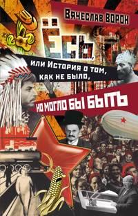 Купить книгу Ёсь, или История о том, как не было, но могло бы быть, автора Вячеслава Ворона