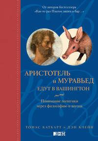 Купить книгу Аристотель и муравьед едут в Вашингтон. Понимание политики через философию и шутки, автора Томаса Каткарта