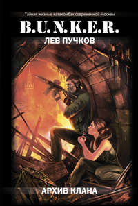 Купить книгу Архив клана, автора Льва Пучкова
