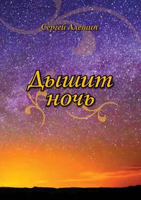 Купить книгу Дышит ночь, автора Сергея Алешина