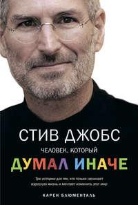 Книга Стив Джобс. Человек, который думал иначе