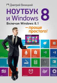 Купить книгу Ноутбук и Windows 8 – проще простого!, автора Дмитрия Виницкого