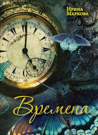 Купить книгу Времена, автора Ирины Марковой