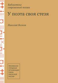 Купить книгу У поэта своя стезя, автора Николая Волкова