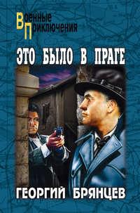 Купить книгу Это было в Праге. Том 2. Книга 3. Свет над Влтавой, автора Георгия Брянцева