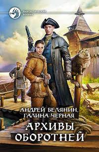 Купить книгу Архивы оборотней, автора Андрея Белянина