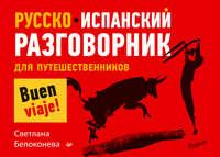 Купить книгу Русско-испанский разговорник для путешественников, автора Светланы Белоконевой