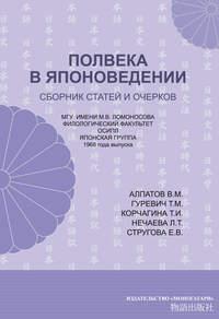 Татьяна Гуревич - Полвека в японоведении. Сборник статей и очерков