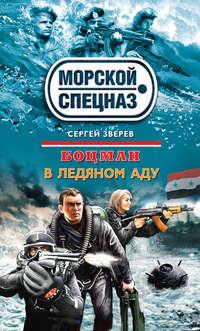 Купить книгу В ледяном аду, автора Сергея Зверева