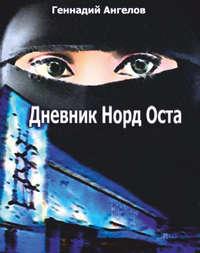 Купить книгу Дневник «Норд-Оста», автора Геннадия Ангелова