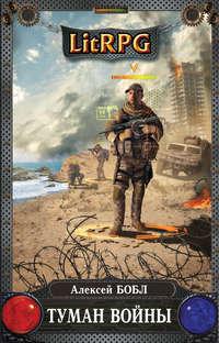 Купить книгу Туман войны, автора Алексея Бобла