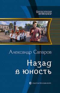 Купить книгу Назад в юность, автора Александра Сапарова