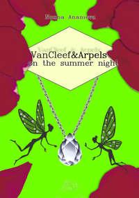 Купить книгу VanCleef & Arpels on the summer night, автора Nonna  Ananieva
