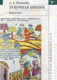 Купить книгу Лубочная библия: язык и текст, автора А. А. Плетневой