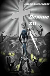 Купить книгу Деяние XII, автора Павла Виноградова