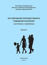 Купить книгу Регулирование репродуктивного поведения населения, автора О. Н. Калачиковой