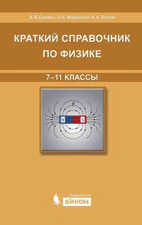 Купить книгу Краткий справочник по физике. 7-11 классы, автора К. А. Петрова